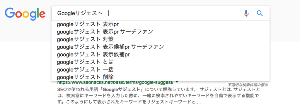Googleサジェストの表示の仕組み