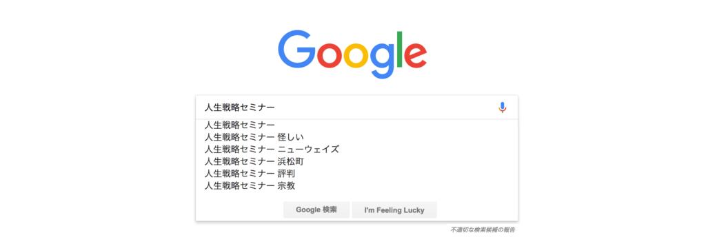 Googleで検索した時のサジェスト