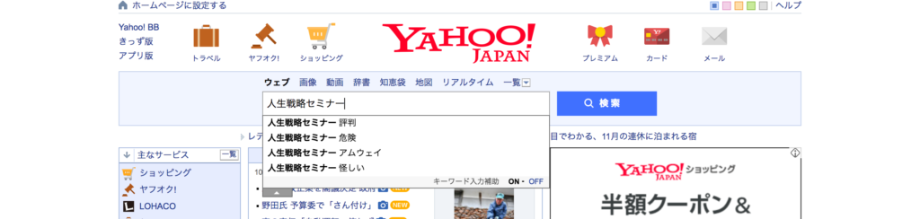 Yahoo!で検索した時のサジェスト