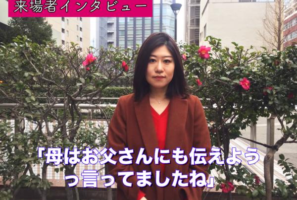 来場者インタビュー:廣瀬恵理子さん